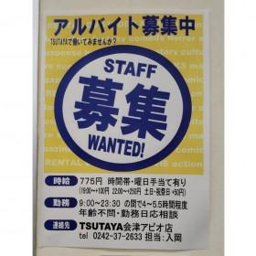 TSUTAYA 会津アピオ店