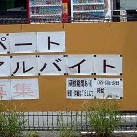 とば作 空港店