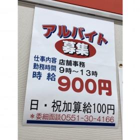 ザ・ビッグ 北杜須玉店