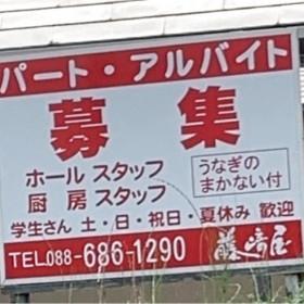 うなぎの藤﨑屋