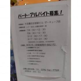 大垣書店 京都駅ビル ザ・キューブ店