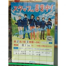 ファミリーマート 香芝二上駅前店