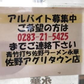 永華 佐野アグリタウン店