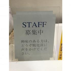 ママのリフォーム 佐野プレミアムアウトレット店