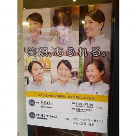 ドトールコーヒーショップ 北仙台駅前店