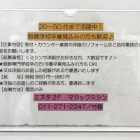 マジックミシン 札幌エスタ店