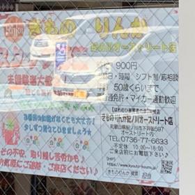 きもの りんか 紀ノ川店