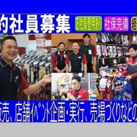二木ゴルフ 札幌東店