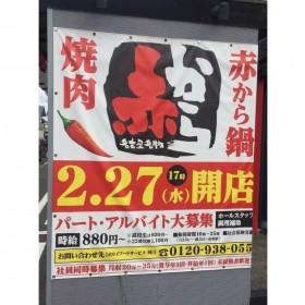 赤から 福島笹谷店
