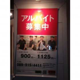 吉野家 松山枝松店