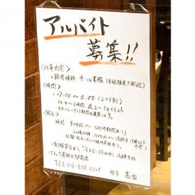 げんき屋 秋田駅前店