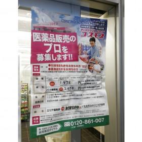 ディスカウントドラッグコスモス長田町店