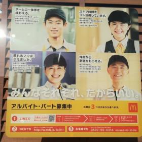 マクドナルド 松山枝松店