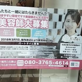 ヘアーカラー専門店 Kirei(キレイ) 阪急岡本駅前店