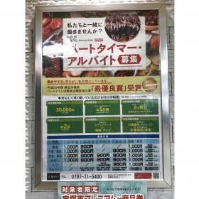 KOHYO 逆瀬川店