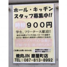 ホルモン テールスープ 焼肉JIN(ジン) 磨屋町店