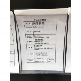 無印良品 イオンモール札幌平岡店
