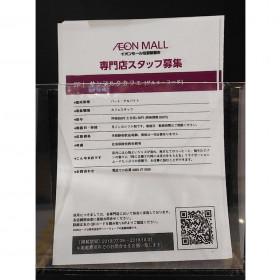 サンマルクカフェ イオンモール佐野新都市店