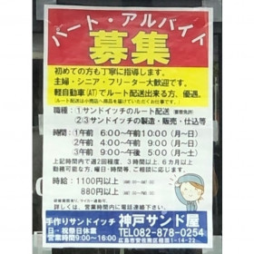 神戸サンド屋広島店