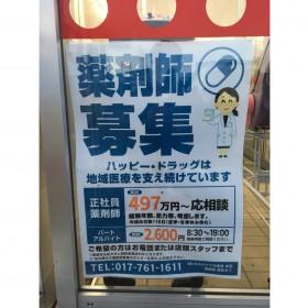 ハッピー・ドラッグ 三沢松園町店