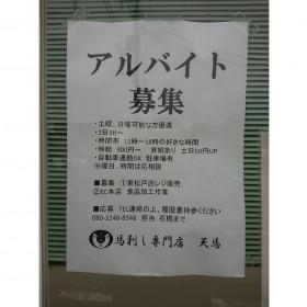 馬刺し専門店 天馬 東松戸店