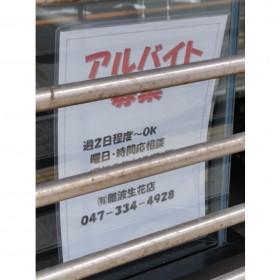 (有)難波生花店