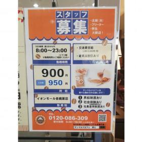 サンマルクカフェ イオンモール各務原店