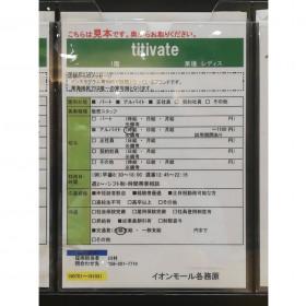 titivate(ティティベイト) イオンモール各務原店