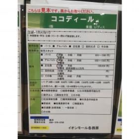 COCO DEAL(ココディール) イオンモール各務原店