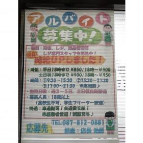 ザ・ダイソー 高松松島店
