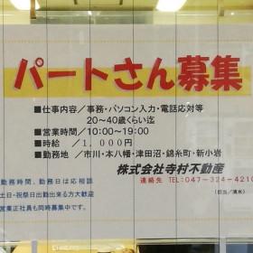 MAST株式会社寺村不動産 本八幡店