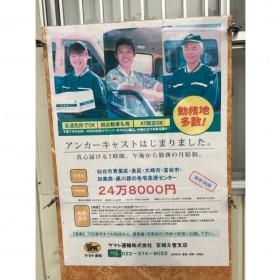 ヤマト運輸 仙台吉成センター
