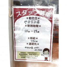 お菓子の菊家 マルショクやまなみ店