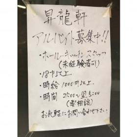 昇龍軒(しょうりゅうけん)