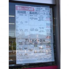 ディスカウントドラッグ コスモス 柳井店