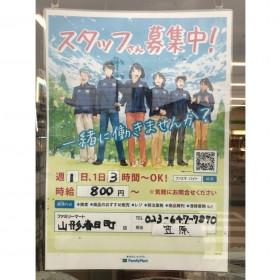 ファミリーマート 山形春日町店
