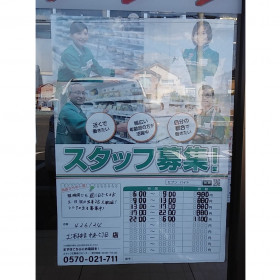 セブン-イレブン土浦神立中央5丁目店