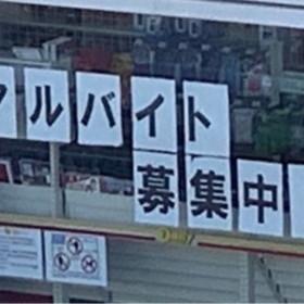 デイリーヤマザキ 五井駅東口店