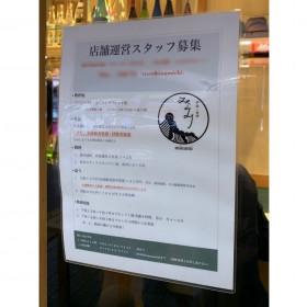 stand hanamichi(スタンドハナミチ)