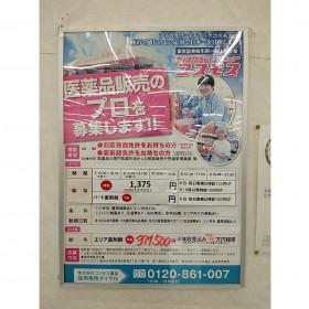 ディスカウン ドラッグ コスモス 綾川店