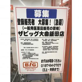 ザ・ビッグ 大曲飯田店
