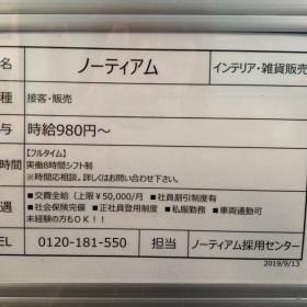 NAUGHTIAM(ノーティアム) 軽井沢・プリンスショッピングプラザ店