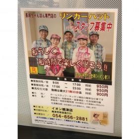 リンガーハット イオン焼津店