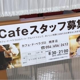 カフェ・ド・ペラゴロ 焼津店