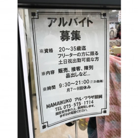 ママイクコ・アル・プラザ醍醐