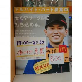 マクドナルド 荒井ヨークベニマル店