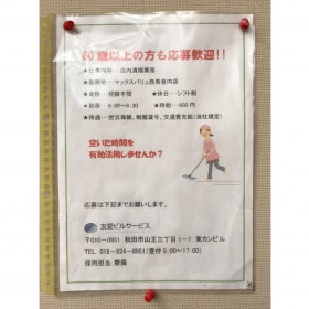 株式会社友愛ビルサービス(マックスバリュ西馬音内店)