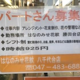 はなのみせ花紋 勝田台店