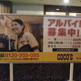 ココス 諸江店