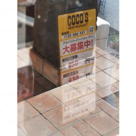 COCO'S(ココス) 芝山店